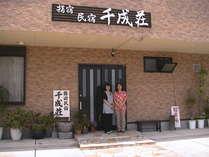 指宿民宿 千成荘 (鹿児島県)