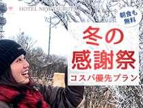 【朝食無料】コスパ優先!!冬の感謝祭♪♪◎室数限定◎お部屋タイプおまかせだからお得!
