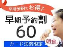 早期割引60【朝食付】60日前までのご予約でお得!