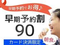 早期割引90【朝食付】90日前までのご予約でお得!