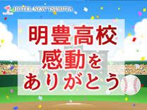 明豊高校野球部、感動をありがとうプラン