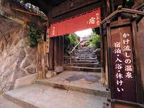純和風旅館で掛け流しの温泉と旬のお料理をどうぞ!