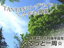 【6月4日限定】TANTANロングライド2016!自然満喫☆夕食付きプラン
