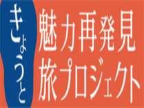 【きょうと魅力再発見旅プロジェクト/京都府民限定】リーズナブルに蟹鍋と炭焼き蟹(2食付)