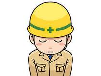 【お1人様5000円割引】敷地内工事に伴うワケありプラン【期間限定】