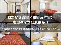 おまかせ客室<和室or洋室>