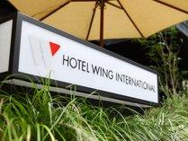 ホテルウィング後楽園へようこそ!(24時間フロントスタッフが常駐しているため門限はございません)