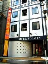 富山タウンホテル (富山県)