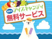 今年もやります!アイスキャンディ無料サービス☆アイスが無くなり次第終了です。