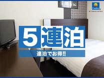 ♪★【5連泊~】連泊限定ディスカウント★朝食&コーヒー無料