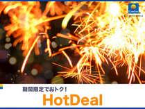 ●●【8/9~8/17限定】HotDeal☆☆☆9days★17時以降イン◆朝食&コーヒーサービス