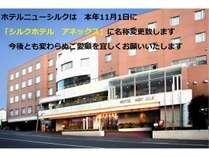 11/1よりホテルニューシルクは「シルクホテル アネックス」に名称変更致します