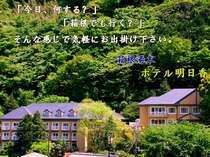 箱根湯本 ホテル明日香