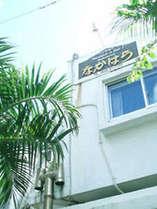 沖縄ならではの植物が彩る「沖縄家庭料理の宿なかはら」外観