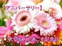 【アニバーサリー】特別な記念日を二人で祝う!嬉しい特典付♪