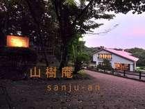 緑深い山々が四季折々の表情を見せてくれるリゾート、那須高原。900坪の敷地内に山樹庵は佇んでおります。
