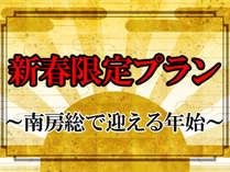 ◆新春限定◆~ささやかなお正月料理でほっこり過ごす年末年始~[1泊朝食付プラン]
