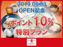 OPEN記念【ポイント10%】【和洋ビュッフェ朝食】プラン