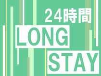 チェックイン12時◆チェックアウト翌12時◆最大24時間のロングステイが可能。