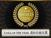 じゃらんアワード2018 じゃらんOF THE YEAR 売れた宿大賞 北海道エリア 101~300室部門 3位