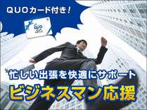ビジネスマン応援☆QUO1000円プラン☆朝食付♪