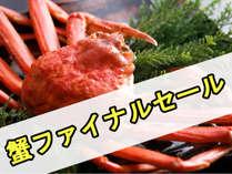 ◆蟹ファイナルセールII◆一日一室限定!露天風呂二つ付客室へ無料UPグレード♪蟹足&蟹天ぷら&蟹すき鍋