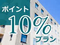 □ポイント10%□無料朝食バイキング付!1日の始まりは美味しい朝食から!姉ヶ崎駅徒歩2分駐車場無料