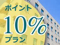■ポイント10%■無料朝食バイキング付!全室有線・無線LAN◆深夜チェックインOK!