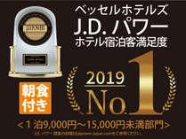 2019年JDパワー 朝食付き
