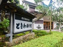 *【外観】こちらがときわ別館です。城崎温泉の離れ座敷にようこそ。