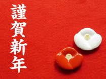 ☆謹賀新年