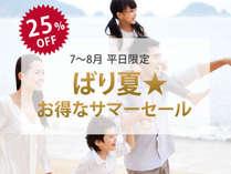 【平日25%OFF】 サマーセール開催中!!