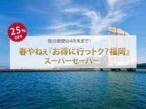 【25%OFF】春やねぇ『お得に行っトク?福岡』スーパーセーバー  ご予約は4/27まで!!