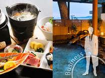 ◆ビジネス・湯ったり、朝食付き