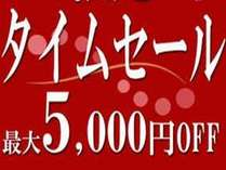 ■得旅♪直前割プラン■<最大5,000円OFF>SALE♪