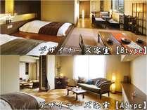 ◆デザイナーズ客室/モダンデザインが人気。ゆったりとしたお部屋で憩いの時(お部屋の確約は致しかねます)
