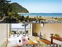 ■眺望客室☆海■日本海と庭園が望めます。潮風を感じながら過ごす爽やかなひとときを(イメージ)