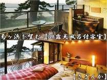◆最上階・露天風呂付客室【さざんか・和洋室】モダンインテリアな内装と開放的な温泉付露天風呂