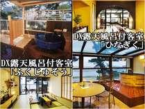 ◆萩指月温泉◆DX露天風呂付客室【和室10帖】最上階から美しい海景色を一望(部屋の確約は不可)