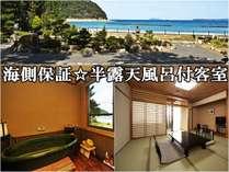 ◆眺望【海】すずらん◆半露天風呂付客室/萩の癒しスポット「菊ヶ浜」の海景色をお楽しみ下さい