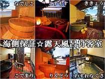 ◆客室のご案内/趣の異なる露天風呂付客室【和室6帖 or 7.5帖】「菊ヶ浜」の海景色をお楽しみ下さい