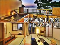 ◆萩指月温泉◆露天風呂付客室【おみなえし・12帖】露天風呂から見える景色で贅沢な時間をお過ごしください