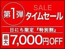 ◆じゃらんアワード受賞常連の宿◆【タイムセール-第1弾-】≪最大7,000円OFF♪≫スペシャルプライスプラン