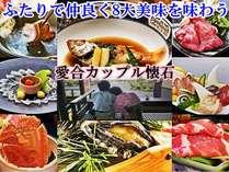 ◆愛合カップル懐石◆鮑・河豚・見蘭牛・地魚盛合せ・鹿野高原豚・団扇海老・A5特選牛の8大美味を味わえる