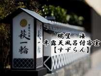 ≪眺望☆海≫半露天風呂付客室【すずらん】/ミストサウナ付