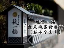 ≪萩指月温泉・眺望☆海≫萩湾沿い白砂青松の海岸【露天風呂付客室-おみなえし-】