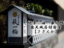 ≪萩指月温泉・眺望☆海≫【最上階・露天風呂付客室-さざんか-】
