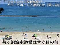 ■白砂青松が美しい極上のビーチ『菊ヶ浜海水浴場』は徒歩1分。今年の夏は菊ヶ浜の海遊びで決まり!