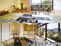 ◆DXモダン客室/【DX和風モダン客室】【DX洋風モダン客室】(お部屋の確約は不可)