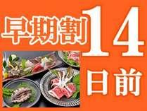 ■早期割■21日前に予約されると【お一人様が最大2,160円OFF】夕食は4大味覚・彩花